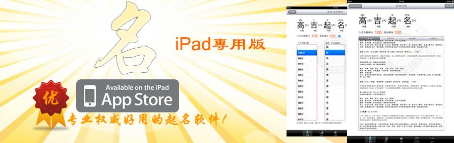 高吉起名iPad专用版