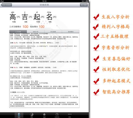 iPad起名软件概览