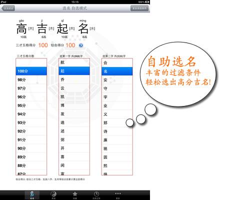 iPad起名软件 - 自助选名过程 轻松起名!