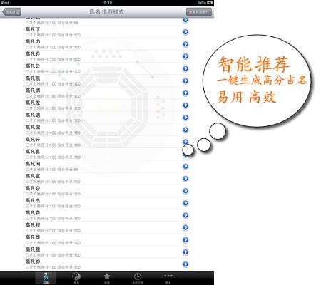 iPad起名软件 - 智能推荐取名 一键生成高分吉名!