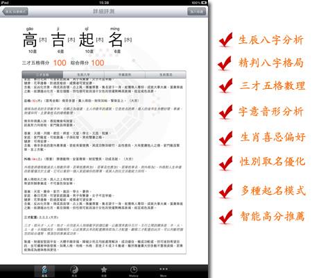 iPad起名軟體概覽