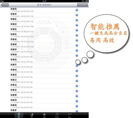 iPad起名軟體 - 智慧推薦取名 一鍵生成高分吉名!
